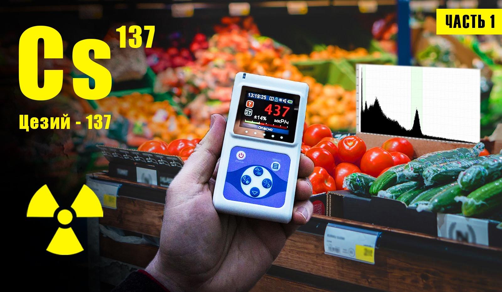Радиоактивные продукты. Гамма-спектрометр. Часть 1 - 1