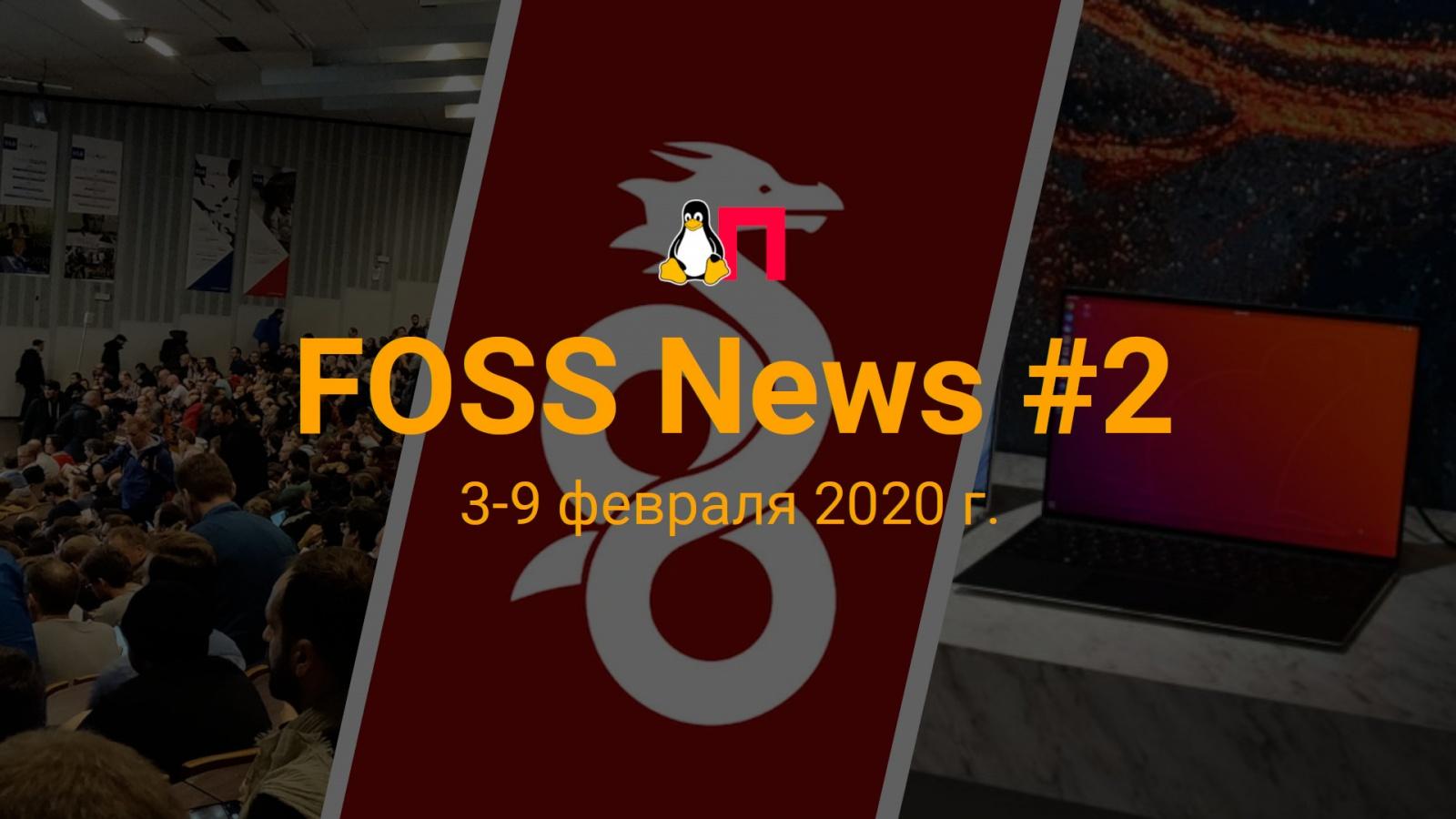 FOSS News №2 — обзор новостей свободного и открытого ПО за 3-9 февраля 2020 года - 1