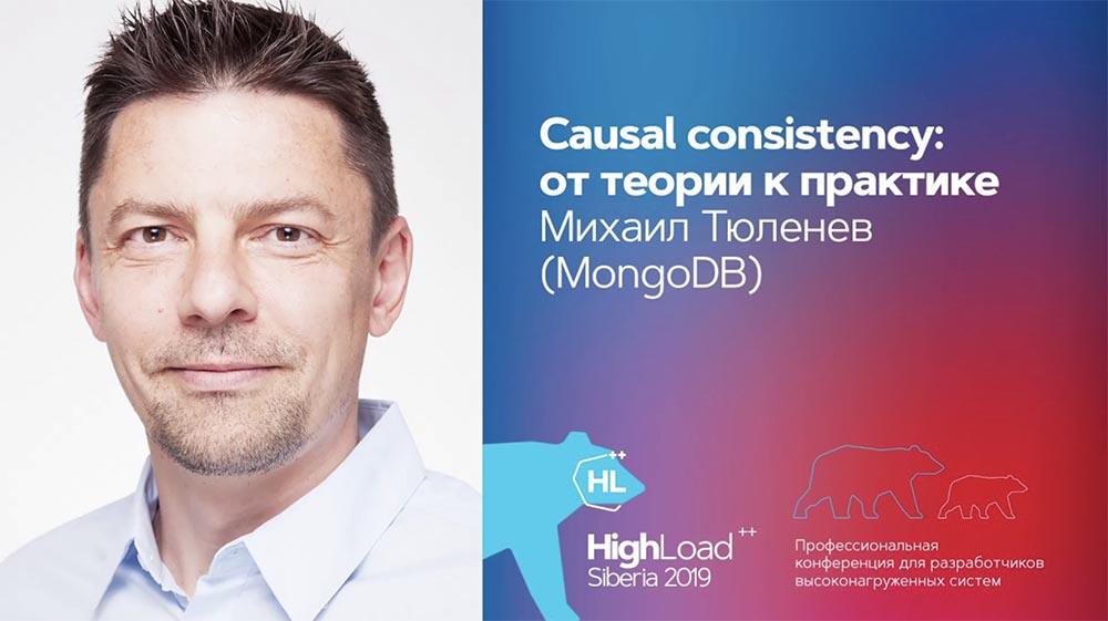 HighLoad++, Михаил Тюленев (MongoDB): Causal consistency: от теории к практике - 2