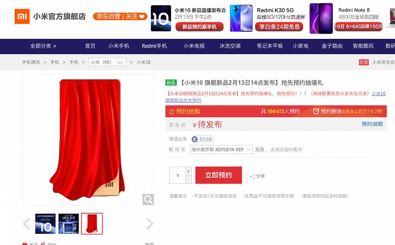 Xiaomi Mi 10 разлетается как горячие пирожки ещё до анонса