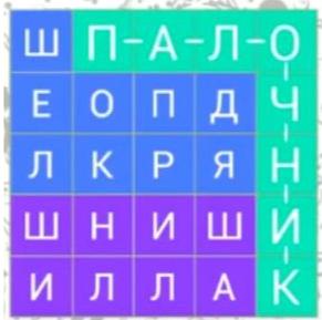 Самый простой алгоритм для создания Филворда (Часть 1) - 1