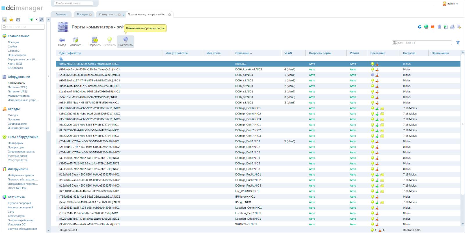 DCImanager 6 — новая панель управления серверами и оборудованием дата-центра. Первое знакомство и сравнение с «пятёркой» - 11