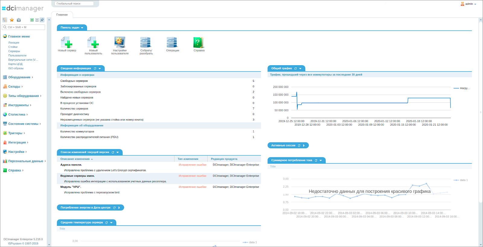 DCImanager 6 — новая панель управления серверами и оборудованием дата-центра. Первое знакомство и сравнение с «пятёркой» - 2
