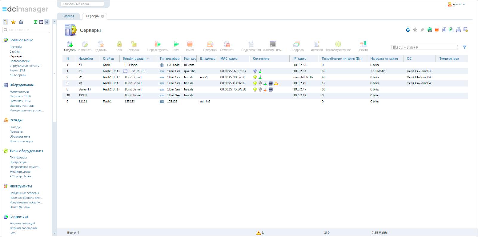 DCImanager 6 — новая панель управления серверами и оборудованием дата-центра. Первое знакомство и сравнение с «пятёркой» - 6