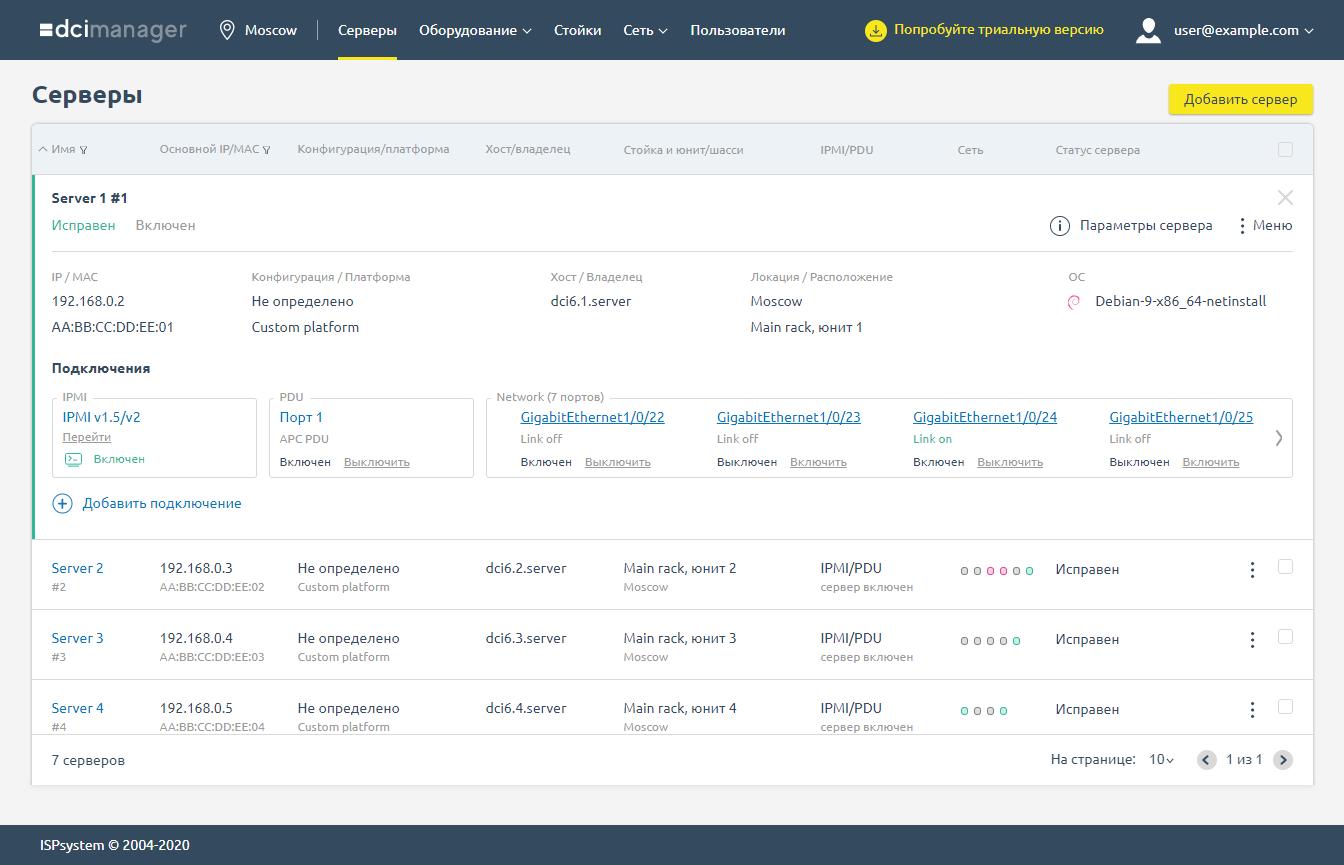 DCImanager 6 — новая панель управления серверами и оборудованием дата-центра. Первое знакомство и сравнение с «пятёркой» - 7