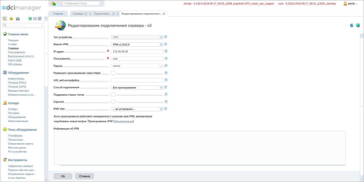 DCImanager 6 — новая панель управления серверами и оборудованием дата-центра. Первое знакомство и сравнение с «пятёркой» - 9