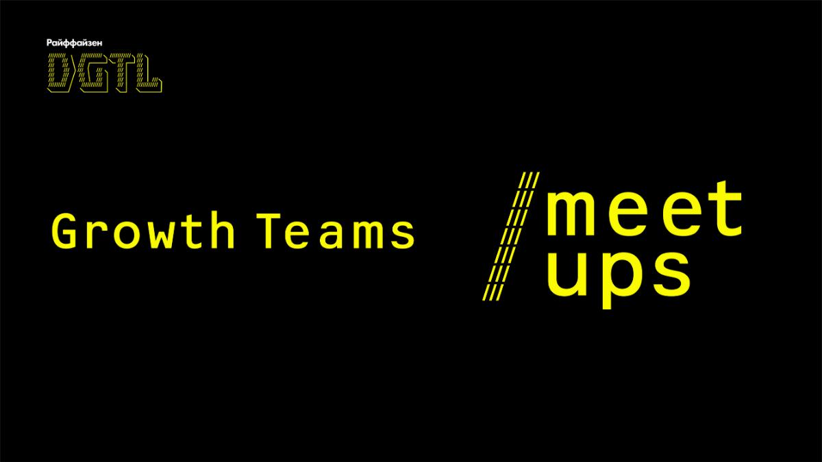 Growth Teams Meetup в Райффайзенбанке - 1