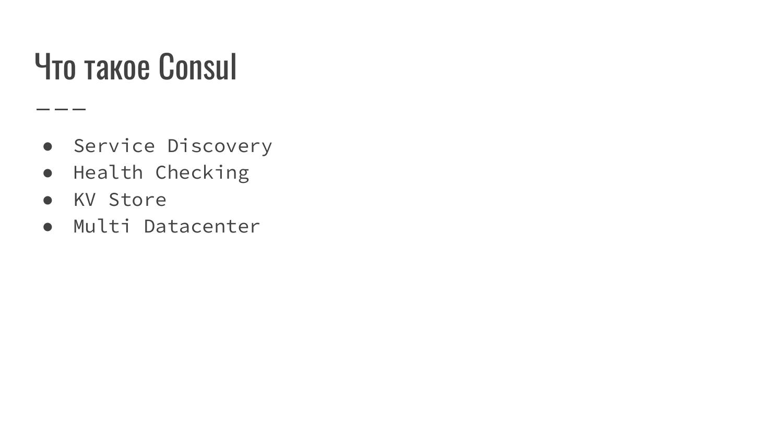 Service Discovery в распределенных системах на примере Consul. Александр Сигачев - 6