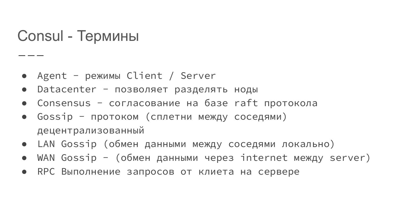Service Discovery в распределенных системах на примере Consul. Александр Сигачев - 7