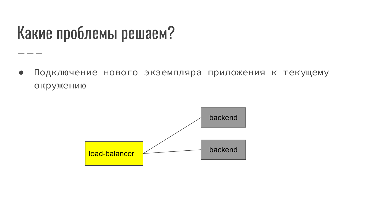 Service Discovery в распределенных системах на примере Consul. Александр Сигачев - 1