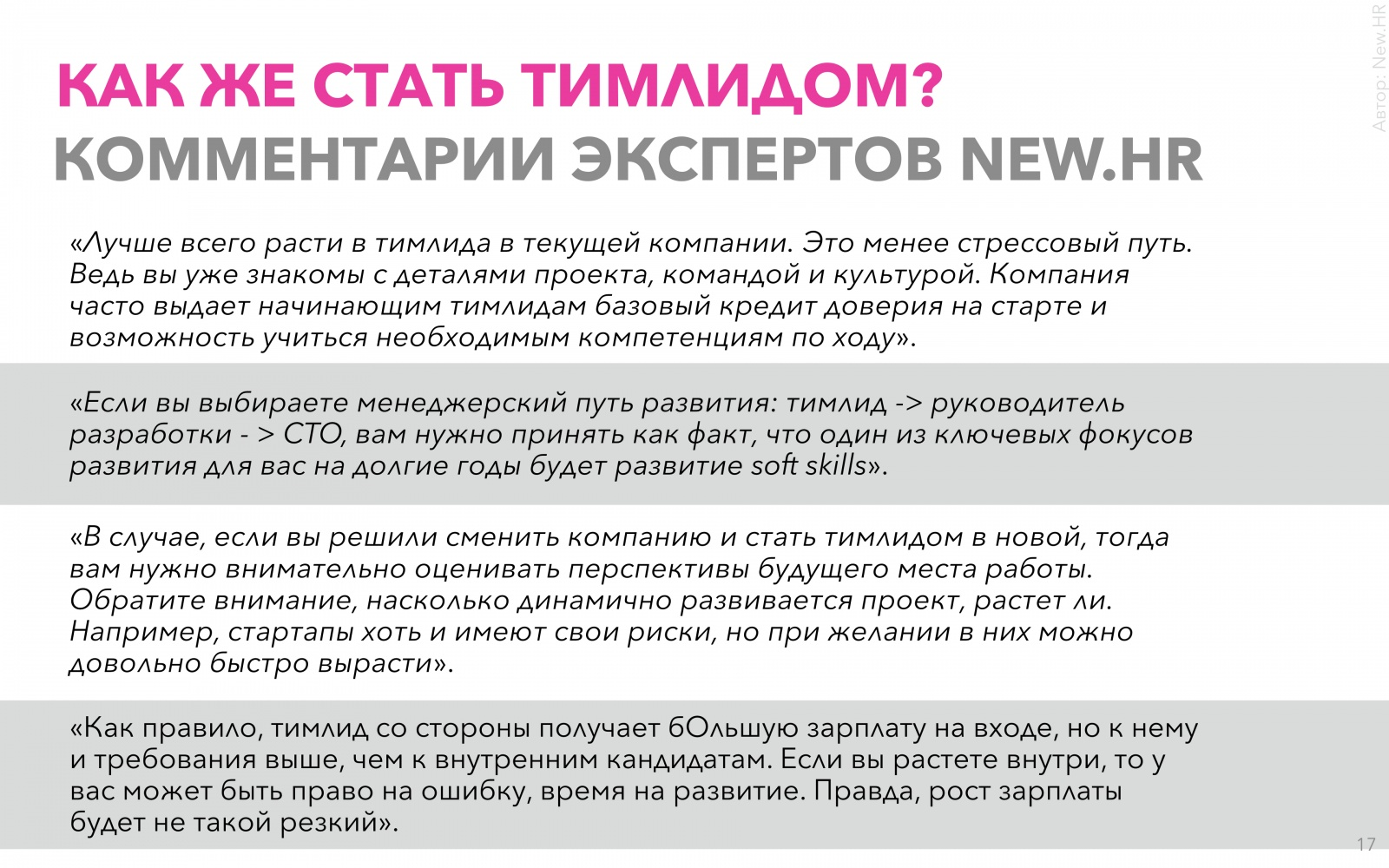 Исследование рынка тимлидов в России - 17