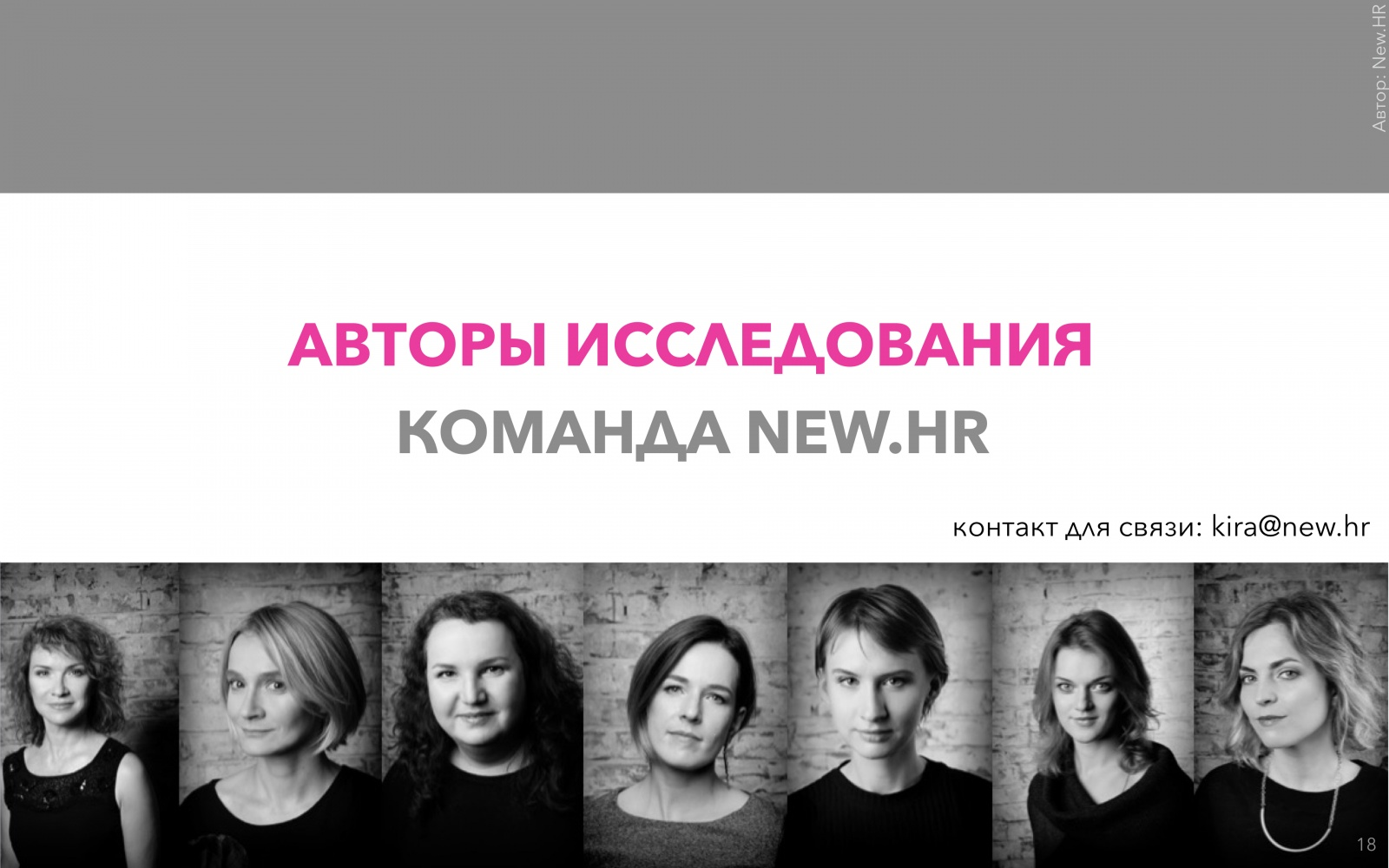 Исследование рынка тимлидов в России - 18