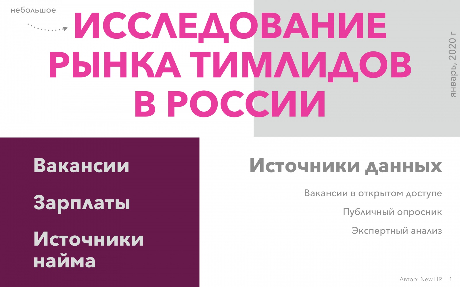 Исследование рынка тимлидов в России - 1