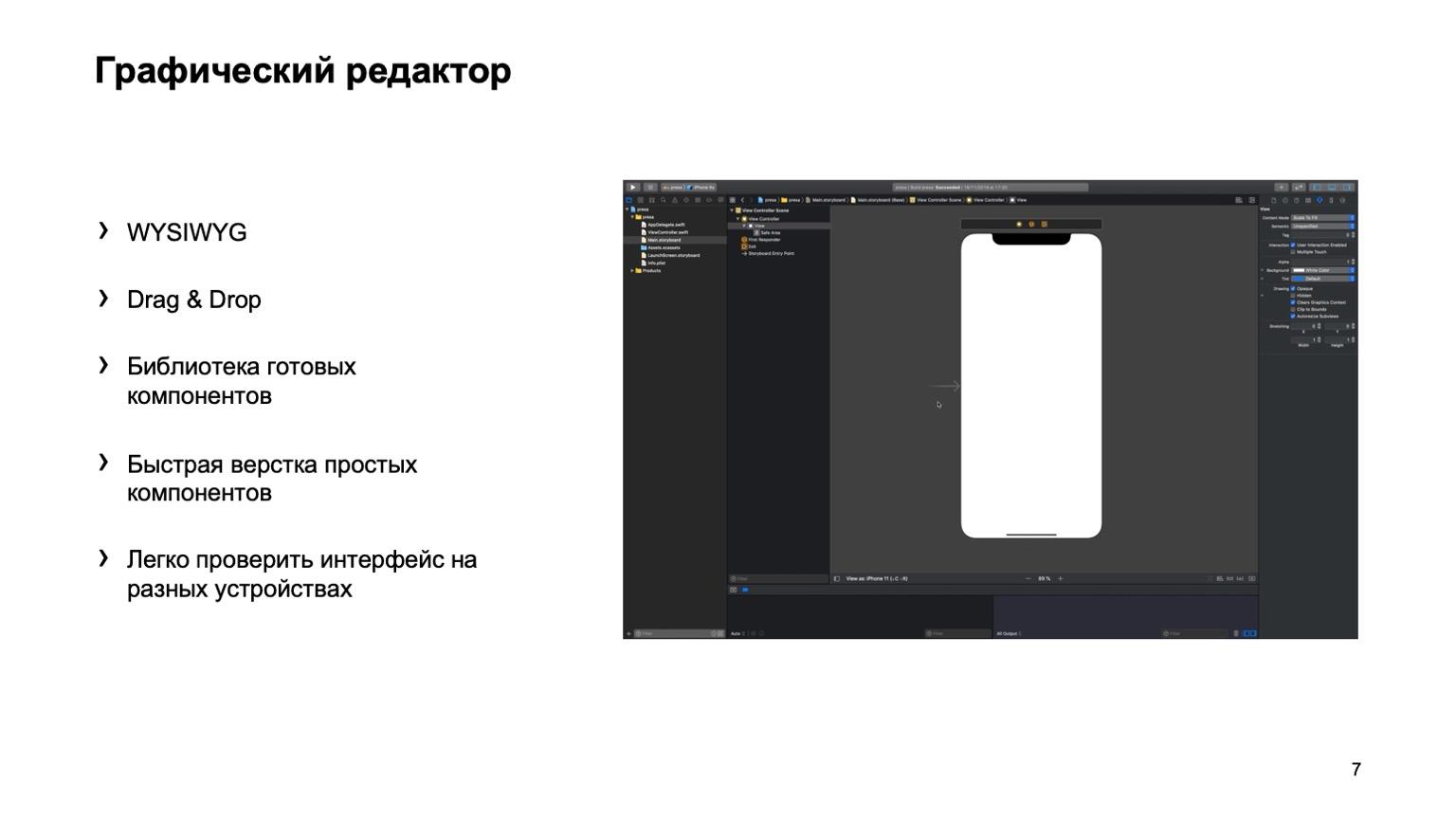 Какие навыки нужны для создания iOS-приложения? Доклад Яндекса - 10