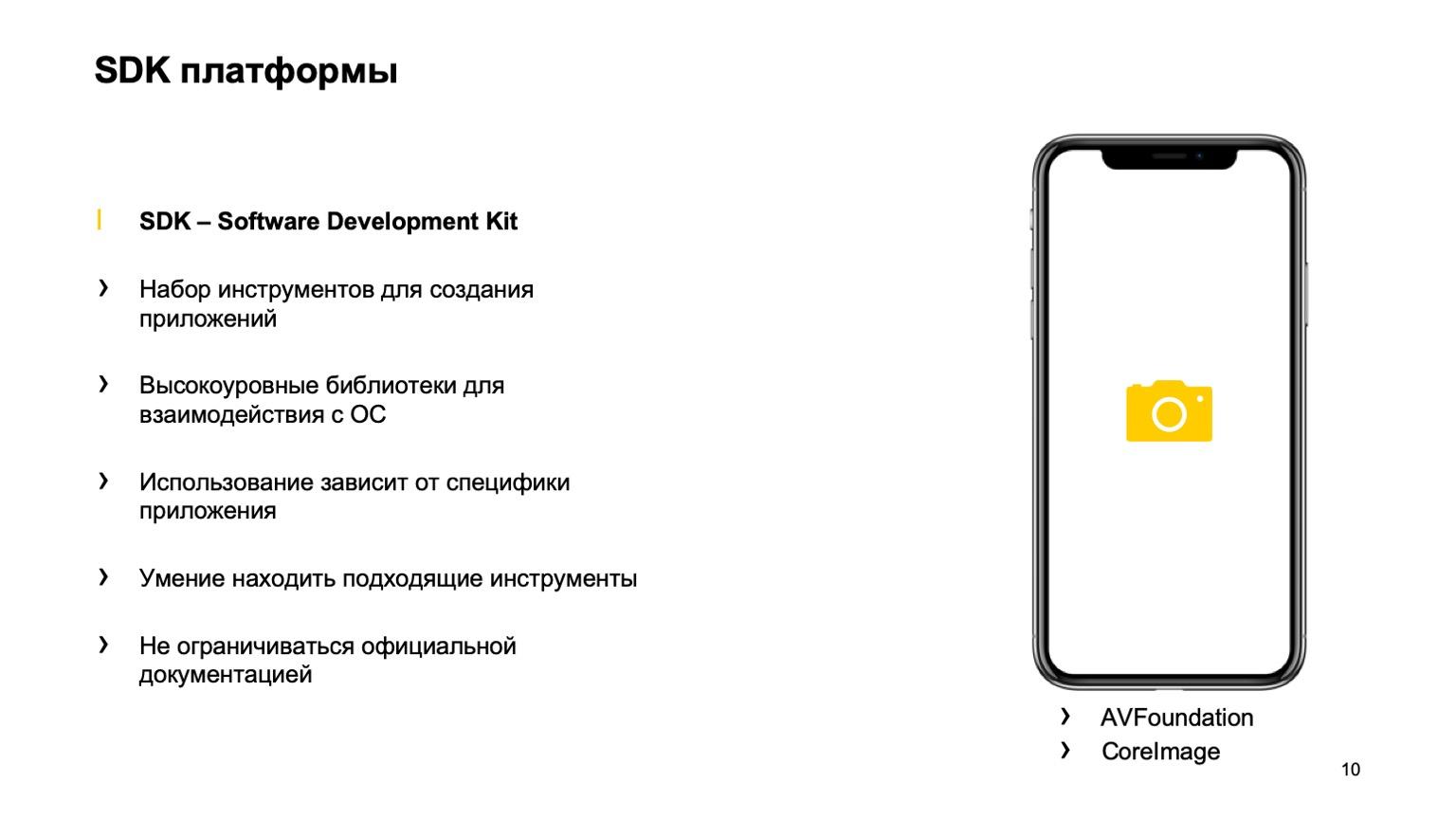 Какие навыки нужны для создания iOS-приложения? Доклад Яндекса - 13
