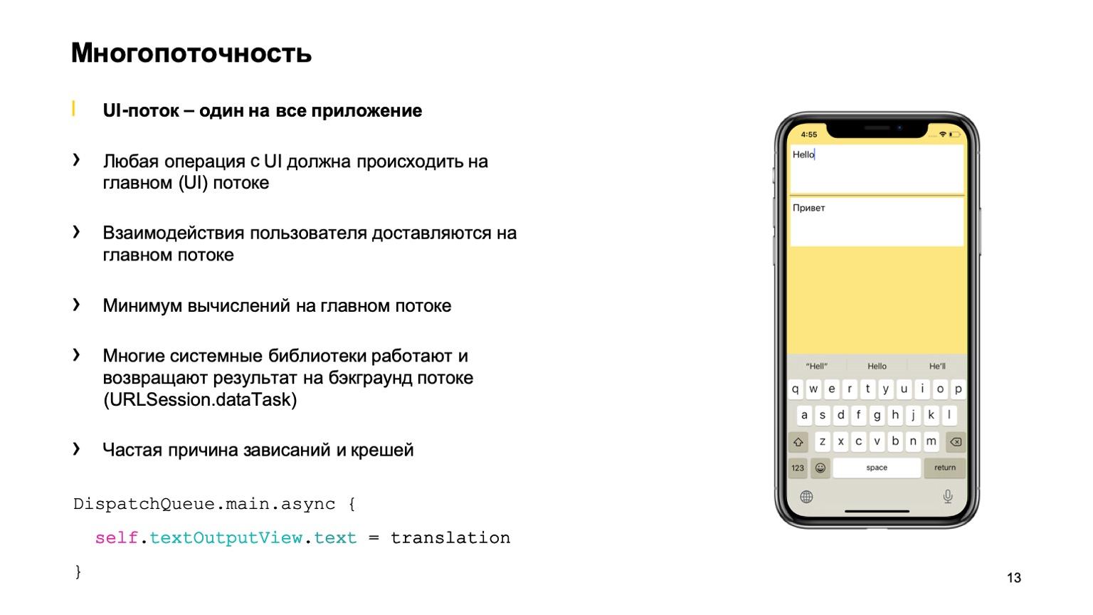 Какие навыки нужны для создания iOS-приложения? Доклад Яндекса - 19
