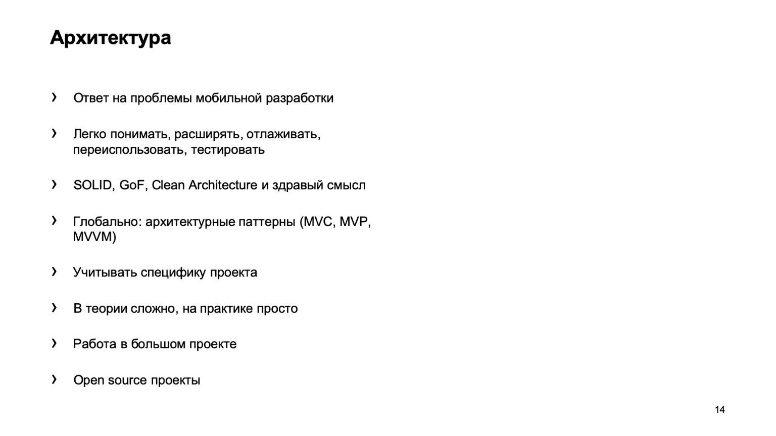Какие навыки нужны для создания iOS-приложения? Доклад Яндекса - 21