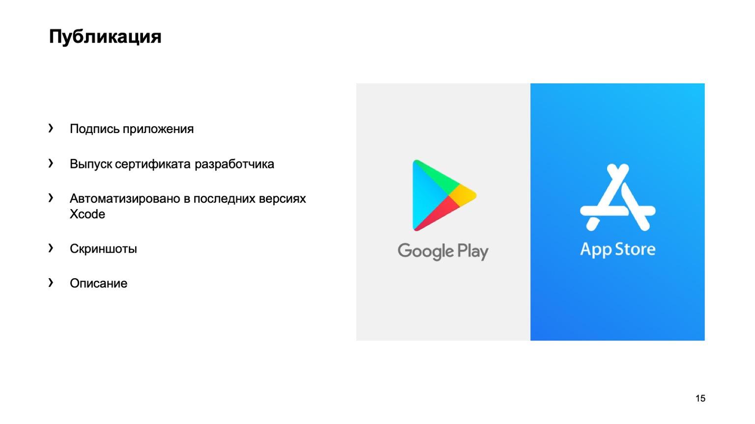 Какие навыки нужны для создания iOS-приложения? Доклад Яндекса - 22