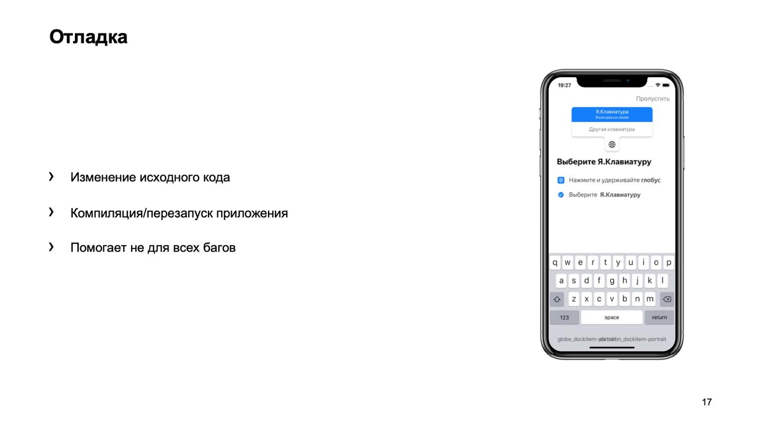 Какие навыки нужны для создания iOS-приложения? Доклад Яндекса - 24