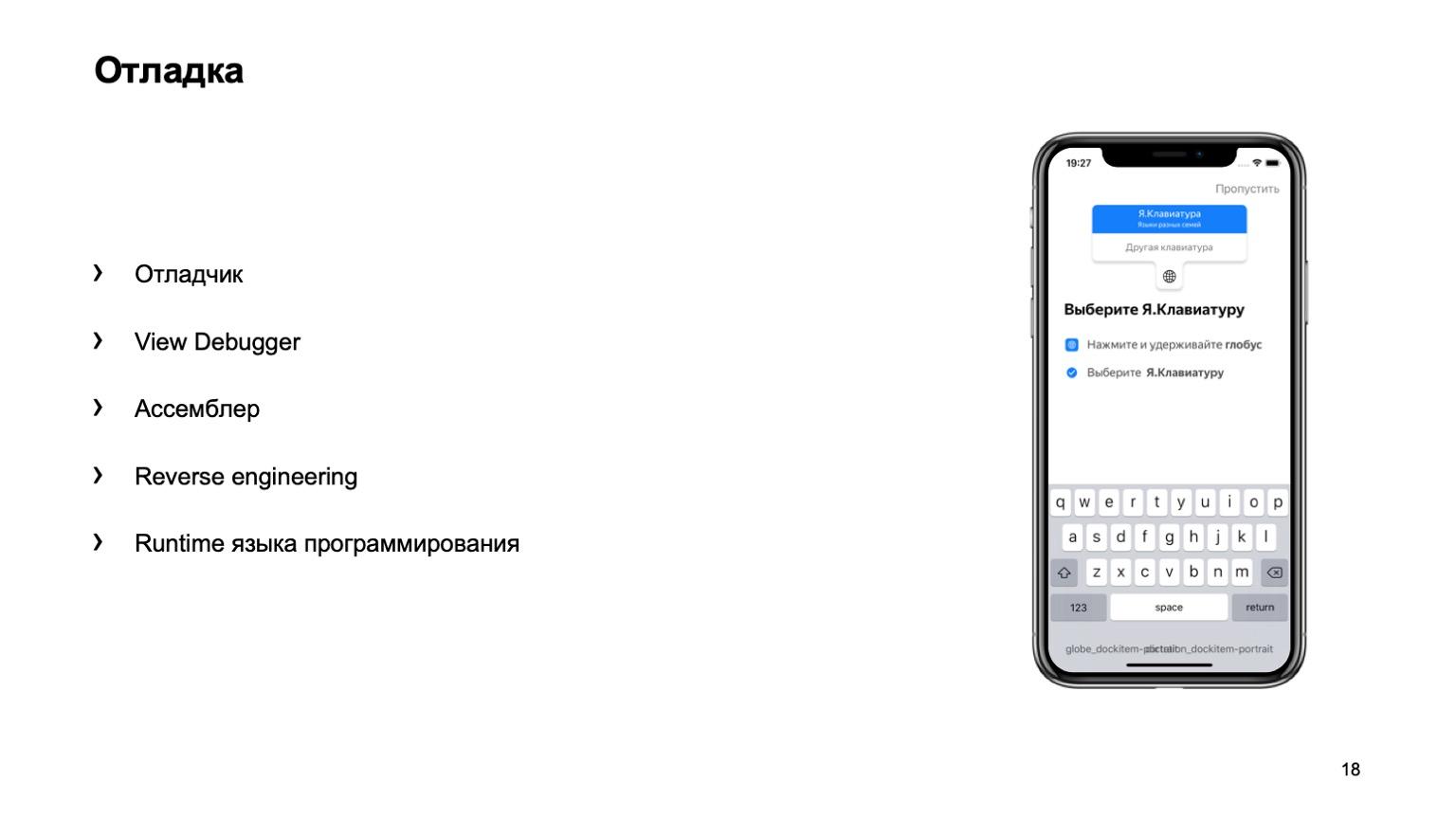 Какие навыки нужны для создания iOS-приложения? Доклад Яндекса - 26