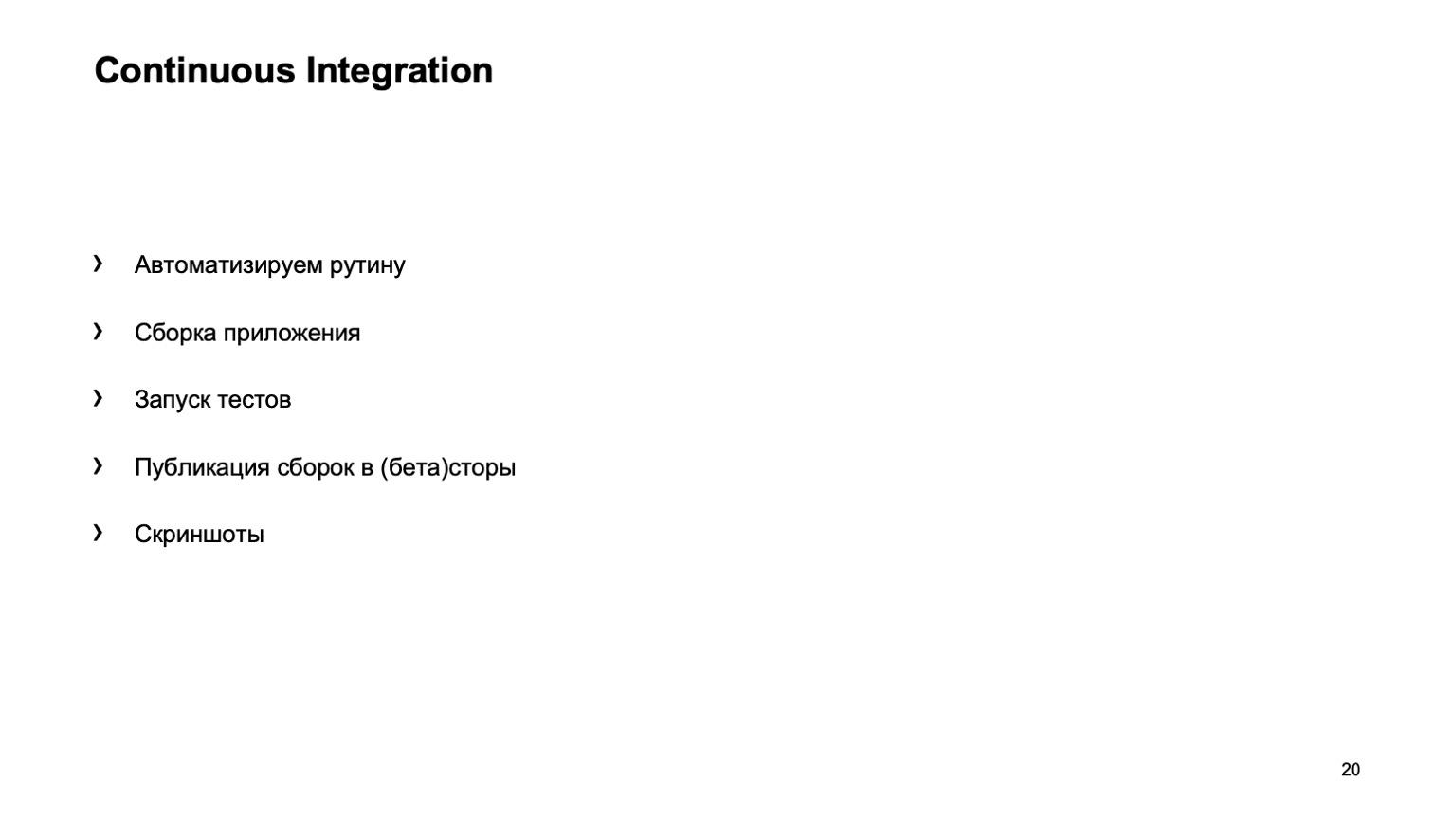 Какие навыки нужны для создания iOS-приложения? Доклад Яндекса - 28