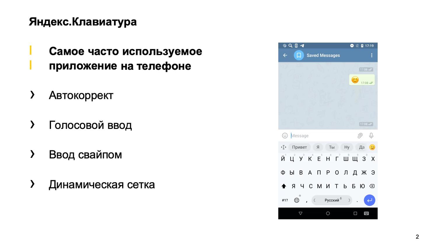 Какие навыки нужны для создания iOS-приложения? Доклад Яндекса - 3