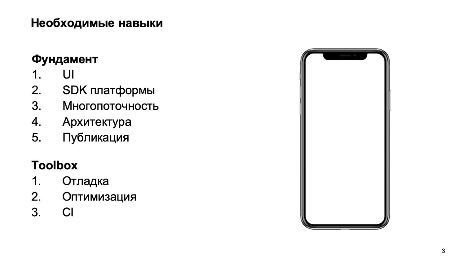 Какие навыки нужны для создания iOS-приложения? Доклад Яндекса - 5