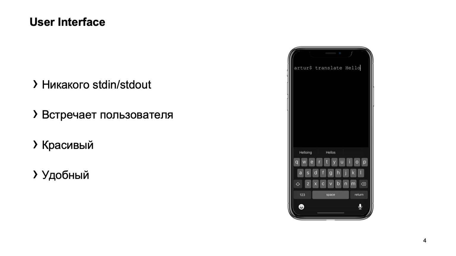 Какие навыки нужны для создания iOS-приложения? Доклад Яндекса - 6
