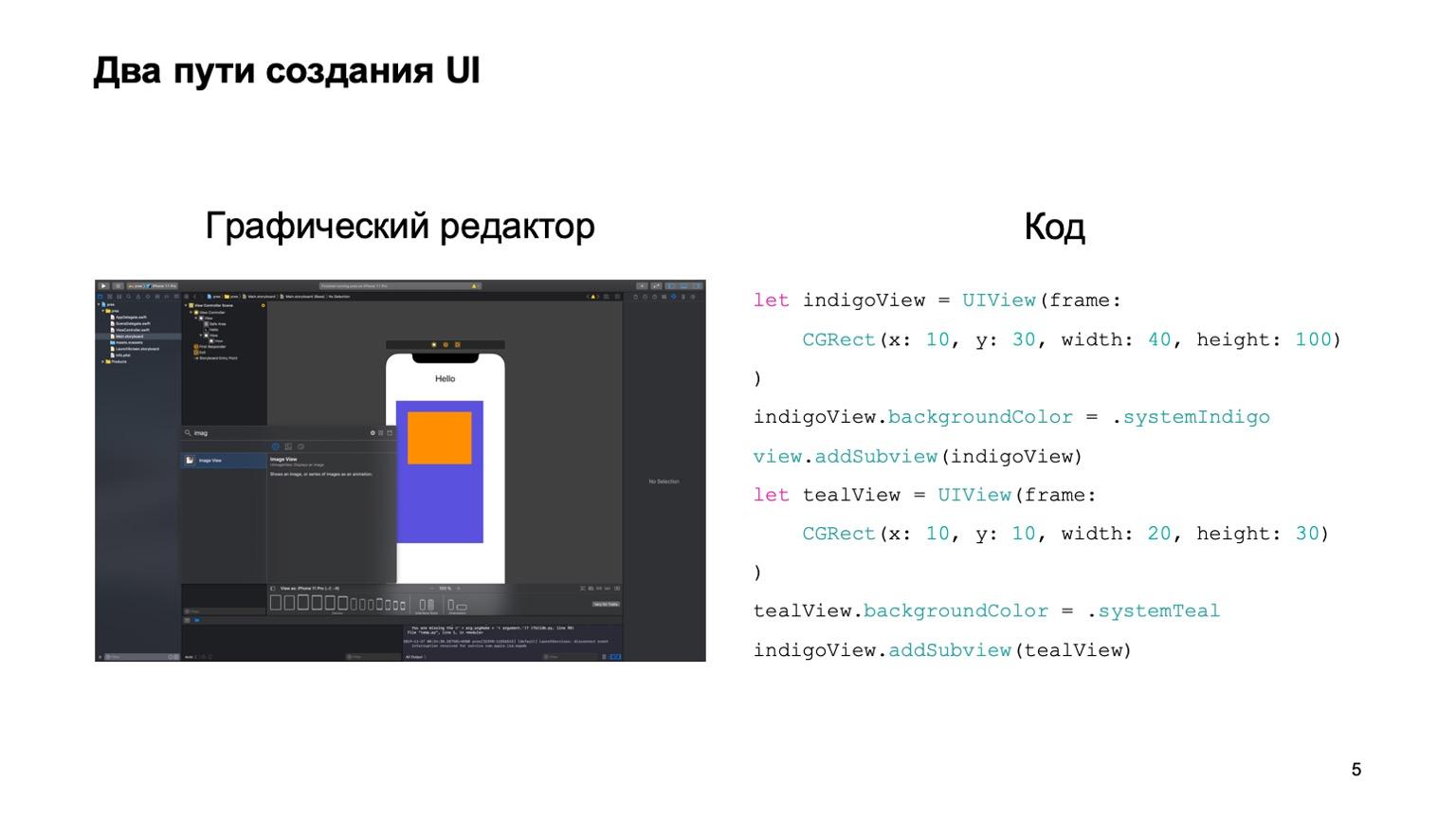 Какие навыки нужны для создания iOS-приложения? Доклад Яндекса - 7