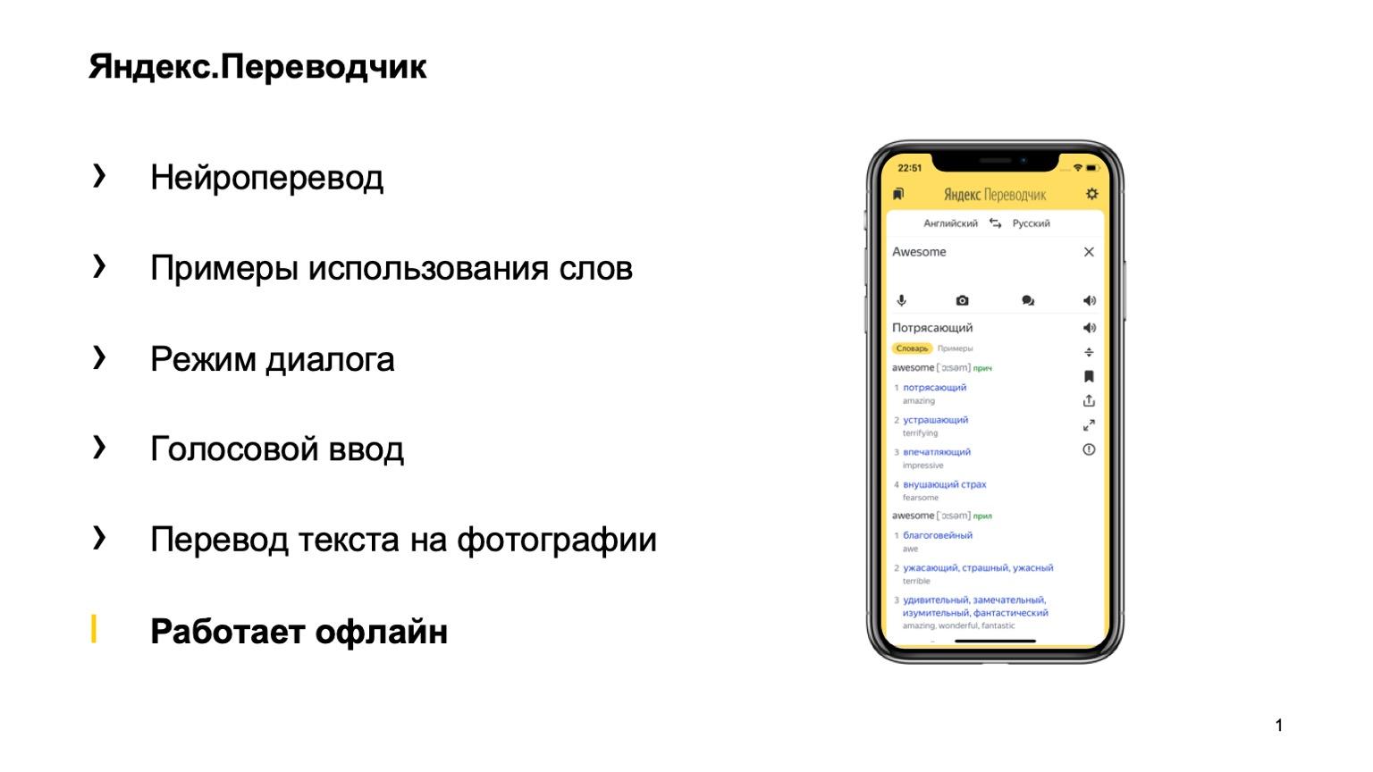 Какие навыки нужны для создания iOS-приложения? Доклад Яндекса - 1