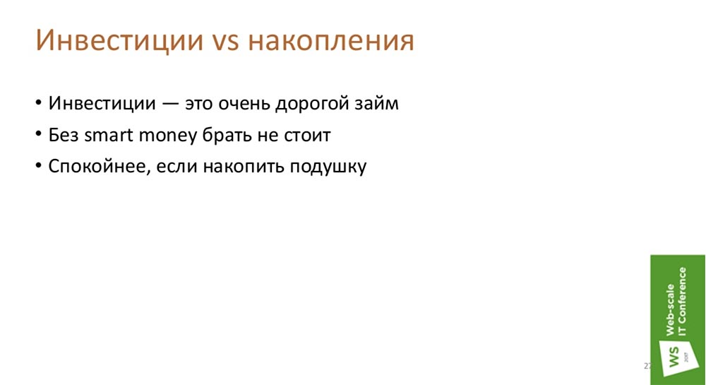 РИТ, Максим Лапшин (Erlyvideo): как программисту вырастить компанию - 13