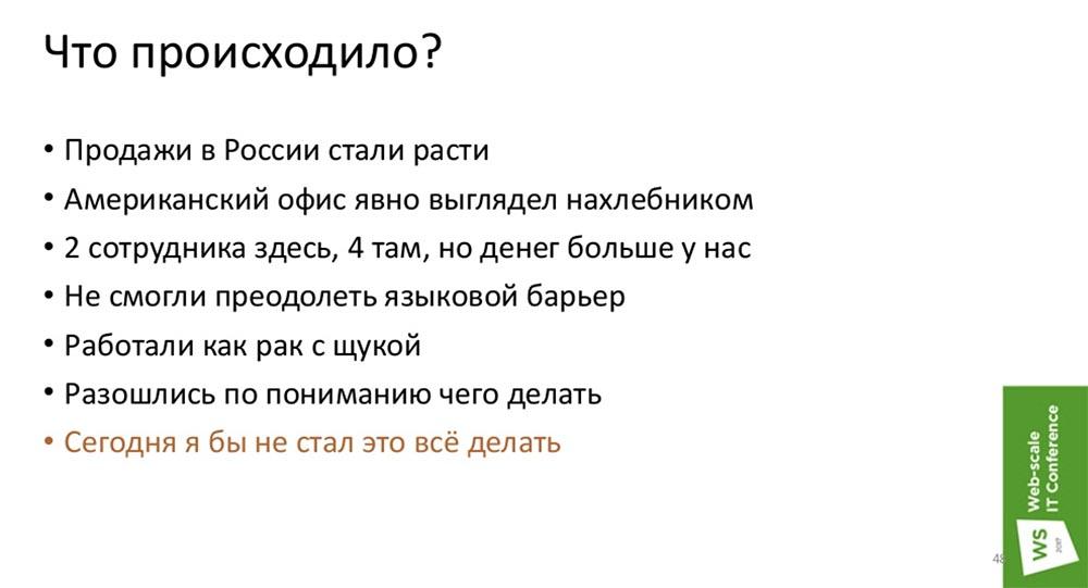 РИТ, Максим Лапшин (Erlyvideo): как программисту вырастить компанию - 16