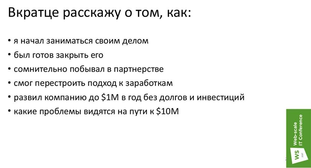 РИТ, Максим Лапшин (Erlyvideo): как программисту вырастить компанию - 2