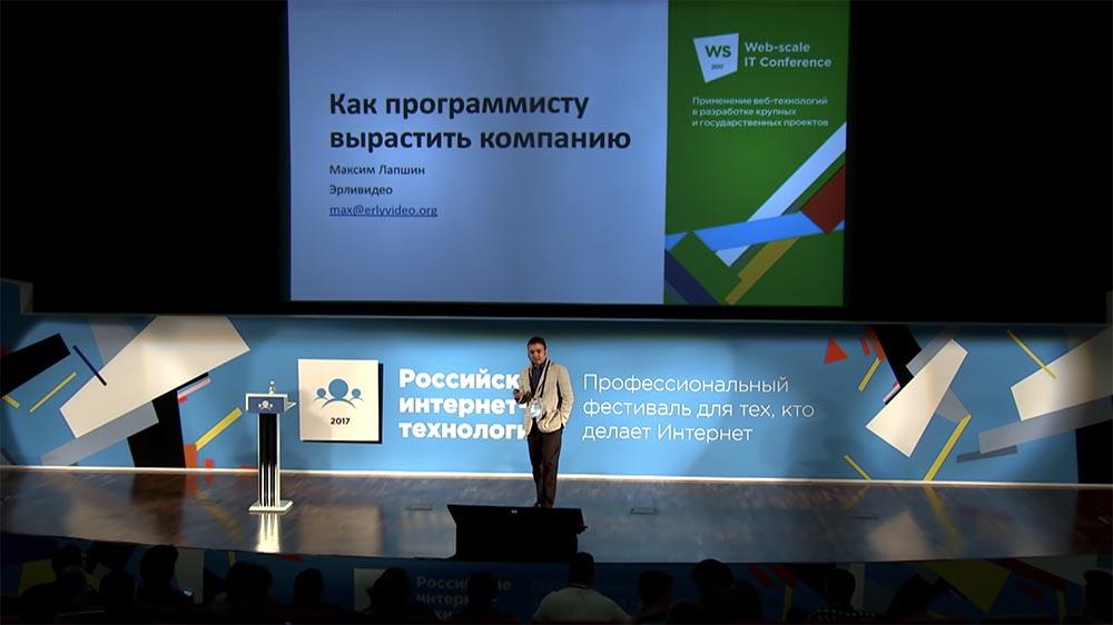 РИТ, Максим Лапшин (Erlyvideo): как программисту вырастить компанию - 22