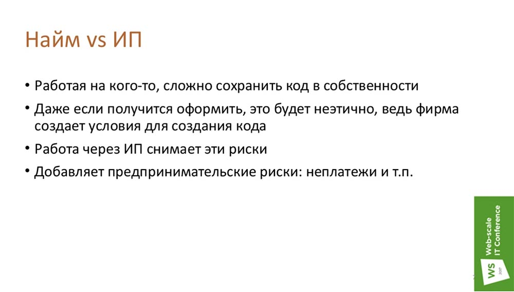 РИТ, Максим Лапшин (Erlyvideo): как программисту вырастить компанию - 5