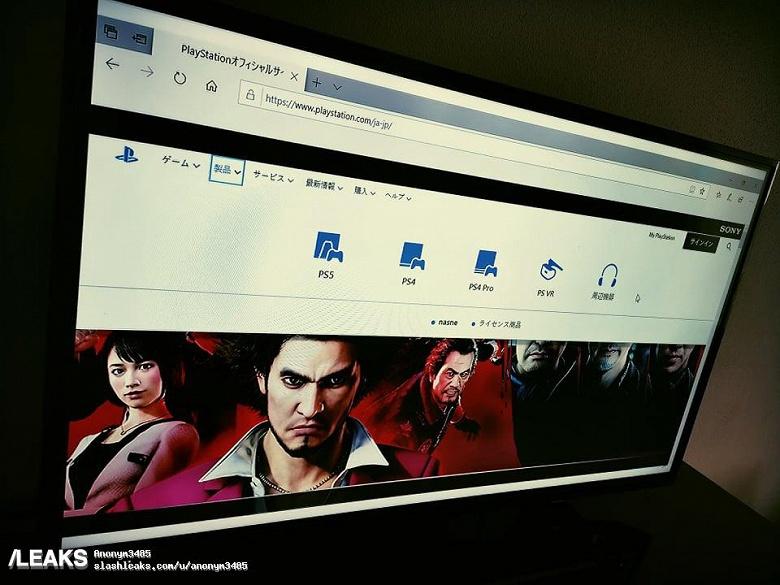 PlayStation 5 уже появилась на официальном сайте