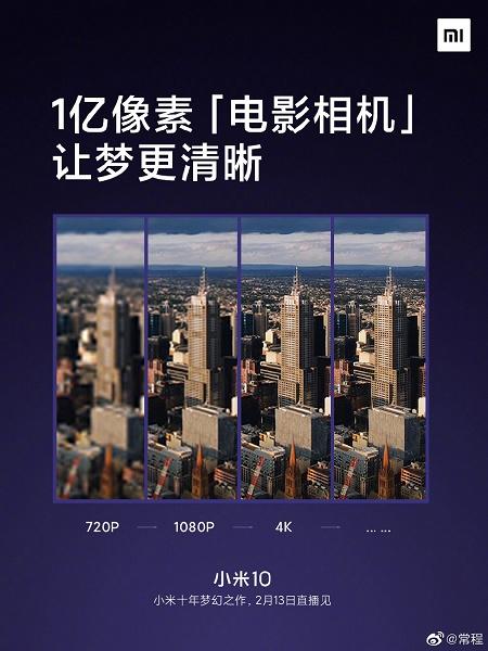 Xiaomi Mi 10 тоже уже протестировали в DxOMark