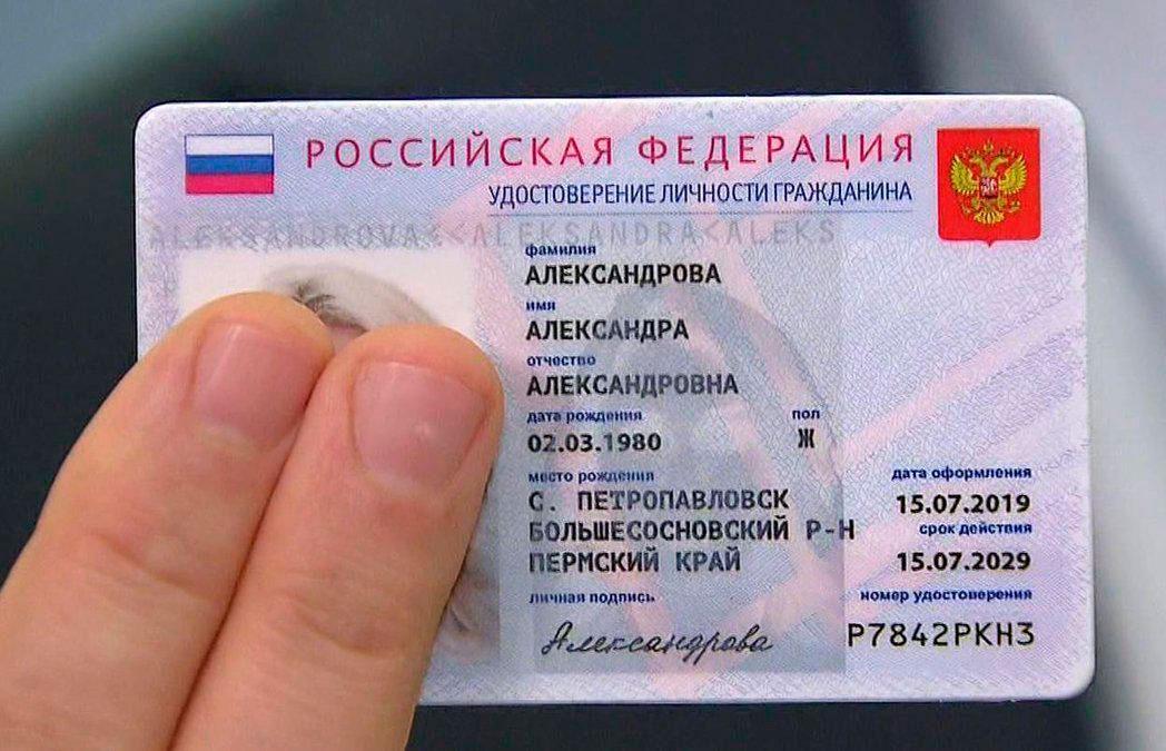 Электронные паспорта: присоединимся к мировой практике или получим риск утечки персональных данных? - 1