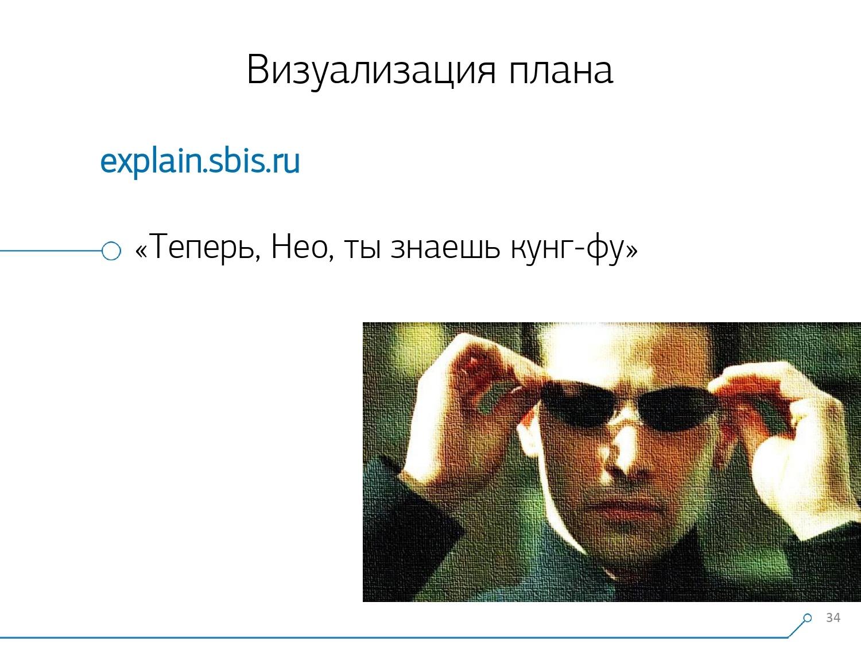 Массовая оптимизация запросов PostgreSQL. Кирилл Боровиков (Тензор) - 17