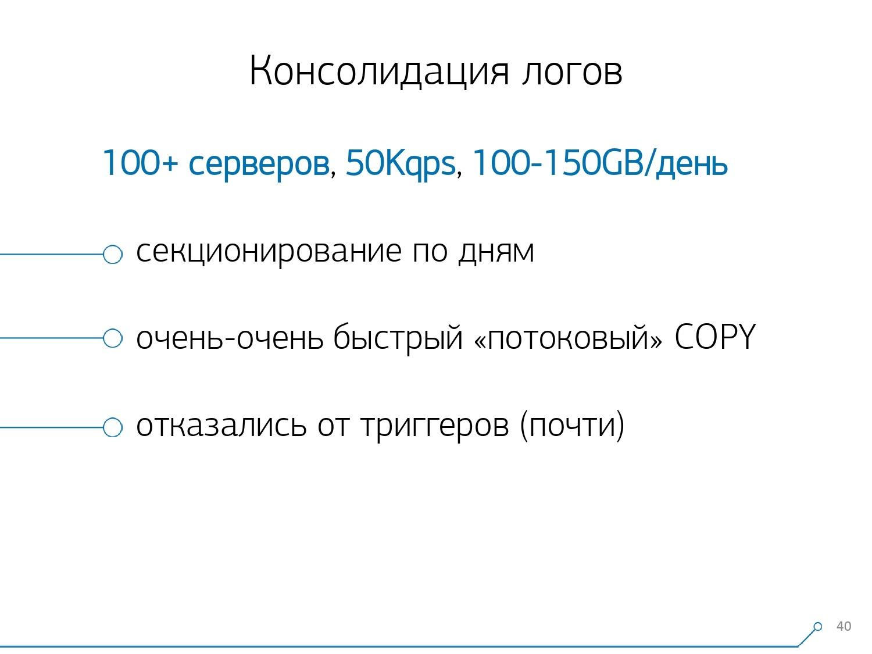 Массовая оптимизация запросов PostgreSQL. Кирилл Боровиков (Тензор) - 20