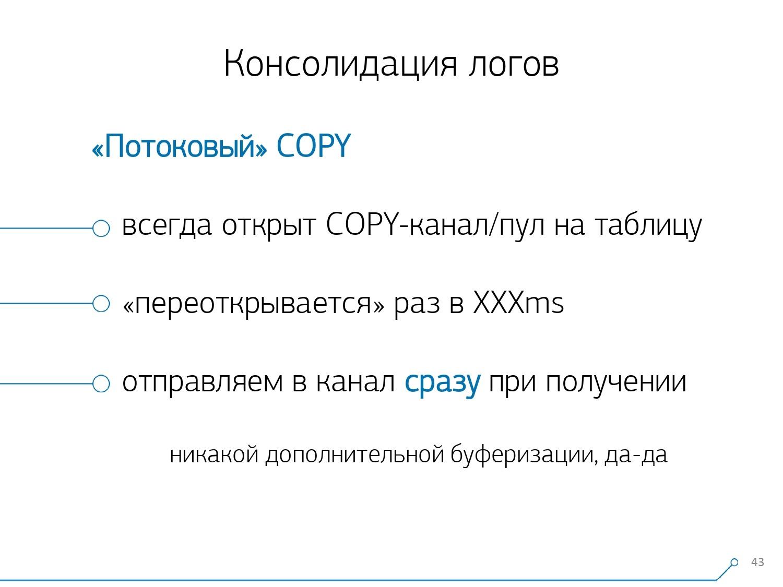 Массовая оптимизация запросов PostgreSQL. Кирилл Боровиков (Тензор) - 23