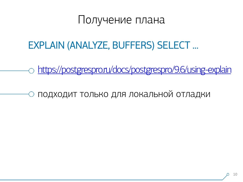 Массовая оптимизация запросов PostgreSQL. Кирилл Боровиков (Тензор) - 4