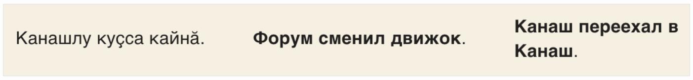 Встречайте чувашский язык в Яндекс.Переводчике: как мы решаем главную проблему машинного перевода - 2