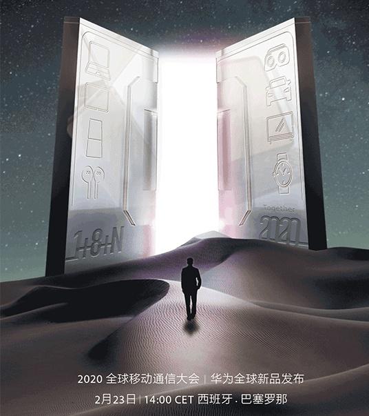 Huawei проведёт презентацию в «нулевой» день MWC 2020