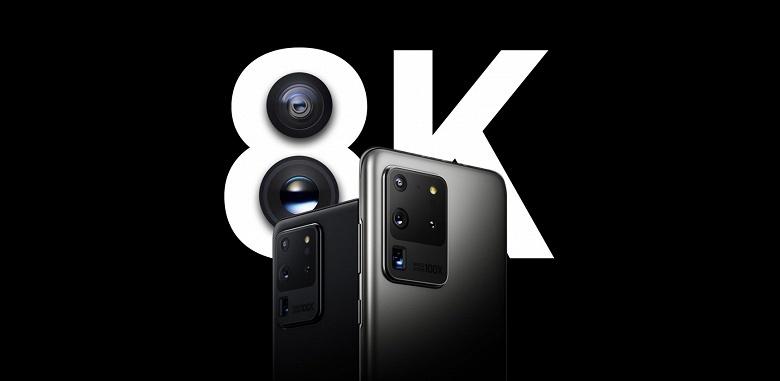Samsung рассказала, сколько места будут занимать видео в формате 8K, снятые на Galaxy S20