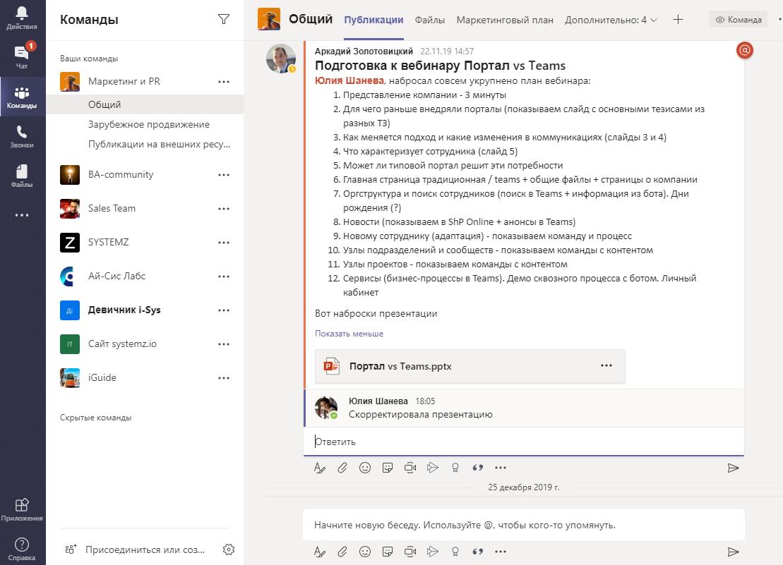Переводим корпоративный портал в Microsoft Teams - 11