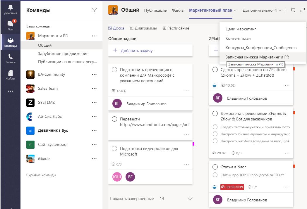 Переводим корпоративный портал в Microsoft Teams - 12