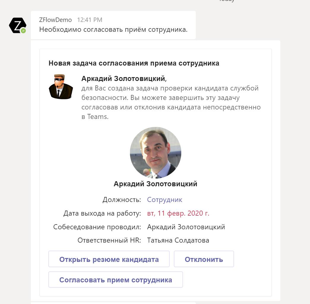 Переводим корпоративный портал в Microsoft Teams - 5