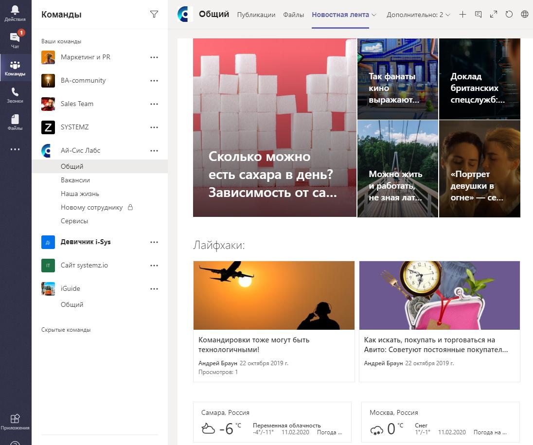 Переводим корпоративный портал в Microsoft Teams - 8