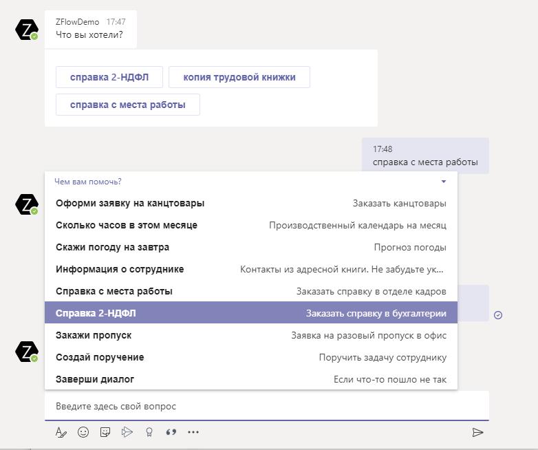 Переводим корпоративный портал в Microsoft Teams - 9
